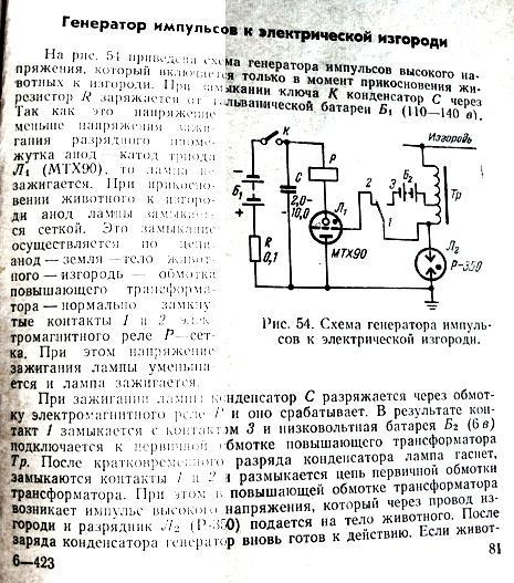 Генератор импульсов электропастух своими руками